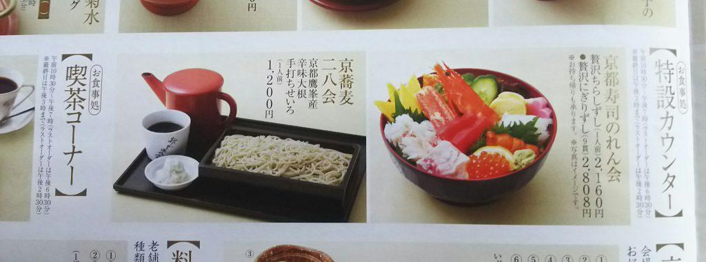 京蕎麦二八会手打ちせいろ